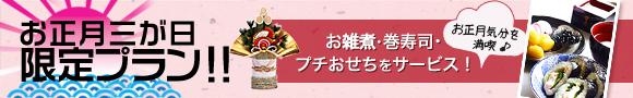 お正月三が日限定プラン(おせち付き)