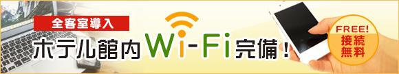 全館・全室WiFi設置