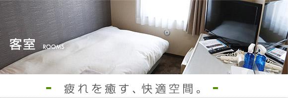 客室:疲れを癒す、快適空間。